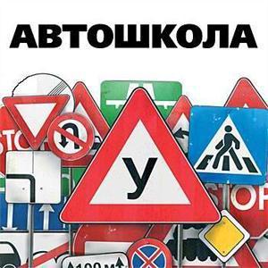 Автошколы Артема
