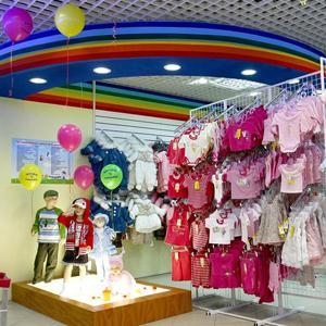 Детские магазины Артема