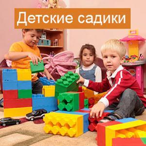 Детские сады Артема
