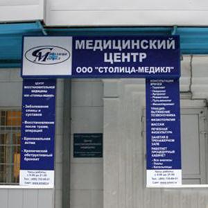 Медицинские центры Артема