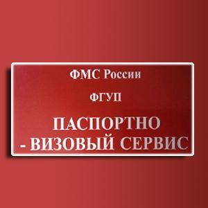 Паспортно-визовые службы Артема