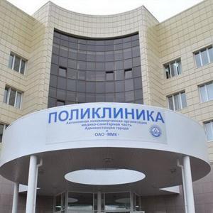 Поликлиники Артема