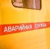 Аварийные службы в Артеме