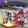 Детские магазины в Артеме
