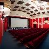 Кинотеатры в Артеме