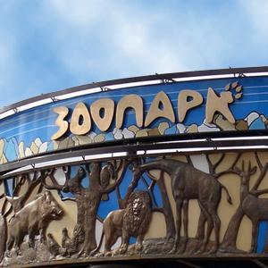 Зоопарки Артема
